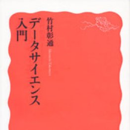 「データサイエンス入門」 竹村彰通著/岩波新書/2018年