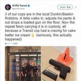 NY市警官がドーナツ店で銃違法所持の男を逮捕し市民爆笑