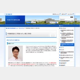 中部大学公式HPの平田豊教授の研究室紹介