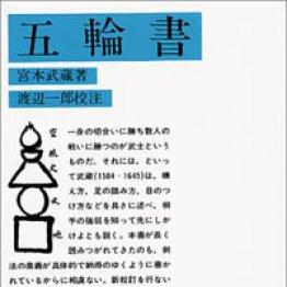 稲葉稔(作家)