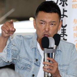 「反安倍」燎原の火 TVが無視でも広がる山本太郎への共感