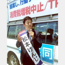 出発式に300人、猛追する松本顕治候補(提供写真)