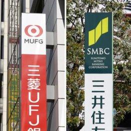 """まず三菱UFJとSMBCが 3メガ銀行ATM""""トリプル開放""""は茨の道"""