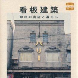 「看板建築 昭和の商店と暮らし」萩野正和監修