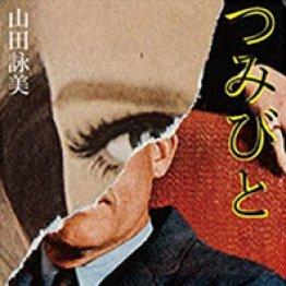 「つみびと」山田詠美著 中央公論新社/1600円+税