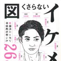 「くさらないイケメン図鑑」吉田潮著