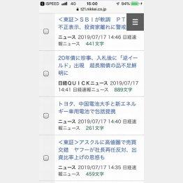 (楽天証券「日経テレコン」の画面)