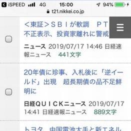 投資初心者はココから 日経新聞と会社四季報をタダで読む