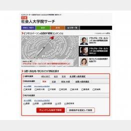 先ずは専用サイトなどで検索し資料を取り寄せる(写真は、「日経 社会人大学院サーチ」のサイト)