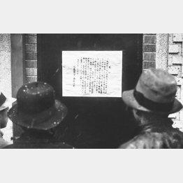 街頭に張り出された香椎浩平戒厳司令官の告諭=1936(昭和11)年2月27日(C)共同通信社