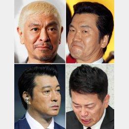 左上から時計回りに、松本人志、島田紳助、宮迫博之、加藤浩次(C)日刊ゲンダイ