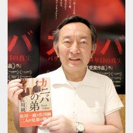 パリ人肉事件の加害者・佐川一政の弟、純さん(C)日刊ゲンダイ