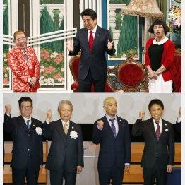 吉本新喜劇の公演にサプライズ出演した安倍首相(上) 松井大阪市長と万博アンバサダーのダウンタウン(下)(C)共同通信社