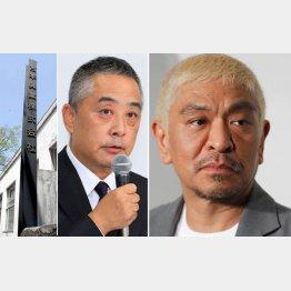 岡本社長と松本人志(右)/(C)日刊ゲンダイ