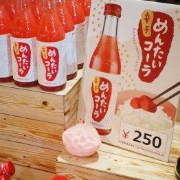 木村飲料の「辛子めんたいコーラ」