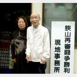 石川一雄さん(右)(提供写真)