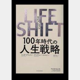 リンダ・グラッドン 著 「LIFE SHIFT 100年時代の人生戦略」