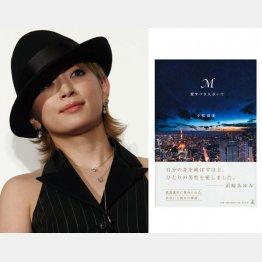 浜崎あゆみ(左)と小説「M 愛すべき人がいて」(C)日刊ゲンダイ