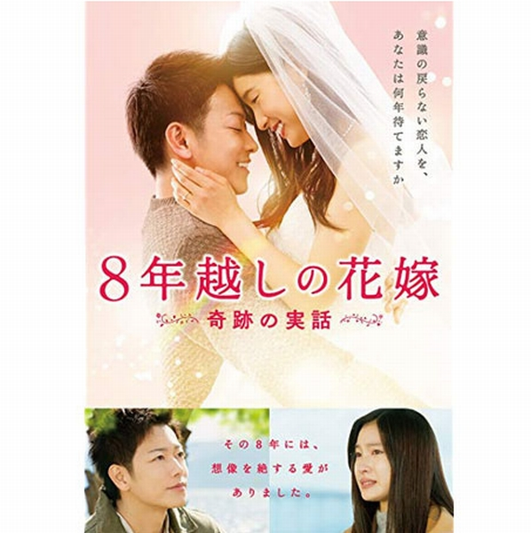 (C)2017 映画「8年越しの花嫁」製作委員会