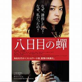 (C)2011映画『八日目の蝉』製作委員会