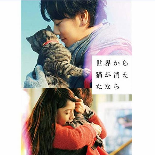 (C)2016 映画「世界から猫が消えたなら」製作委員会