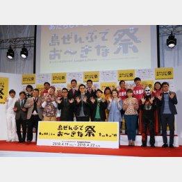 第10回沖縄国際映画祭での吉本興業フォトセッション(C)日刊ゲンダイ