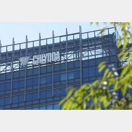 千代田化工建設は19年3月期に赤字転落(C)日刊工業新聞/共同通信イメージズ