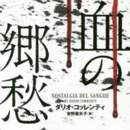 「血の郷愁」 ダリオ・コッレンティ著 安野亜矢子訳
