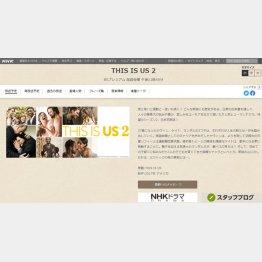 「THIS IS US」(NHK・BSの番組ホームページ)