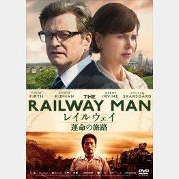 DVD「レイルウェイ 運命の旅路」 発売・販売:KADOKAWA