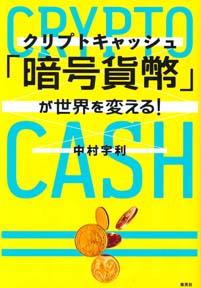 「暗号貨幣( クリプトキャッシュ )」が世界を変える!/中村 宇利 | 集英社の本 公式