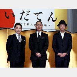 NHK大河ドラマ「いだてん」。左から阿部サダヲ、中村勘九郎、宮藤官九郎/(C)日刊ゲンダイ