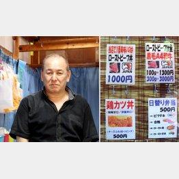 できる限りお店を続けていきたいと話す北向さん(C)日刊ゲンダイ