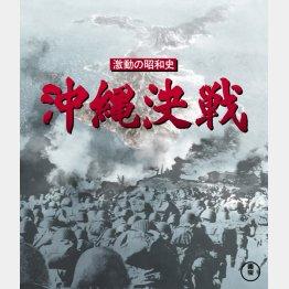 「激動の昭和史 沖縄決戦 Blu-ray」好評発売中発売・販売元:東宝