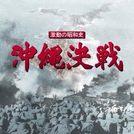 「激動の昭和史 沖縄決戦」沖縄の悲劇を弁証法的に考える