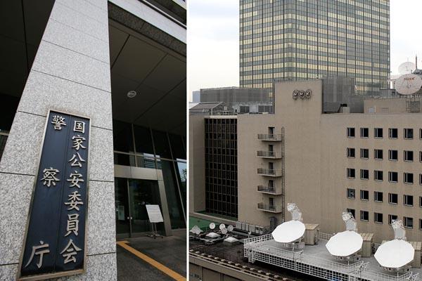 警察庁とNHK(C)日刊ゲンダイ