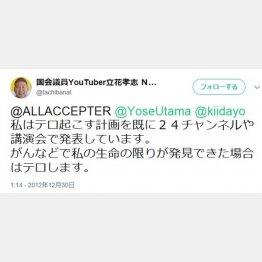 (立花孝志氏のツイッターから)