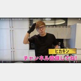 「ヒカキンTV」(YouTubeから)