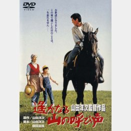 「遙かなる山の呼び声」<あの頃映画 the BEST 松竹ブルーレイ・コレクション> 発売・販売元:松竹(C)1980 松竹株式会社