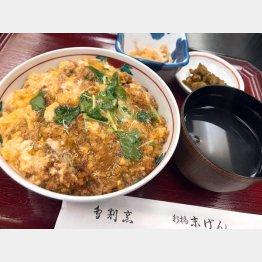 「かま定食」(C)日刊ゲンダイ
