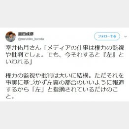 (長崎県平戸市長のツイッター)