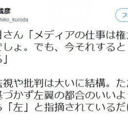 長崎県平戸市長の黒田さんのイチャモンは「ネトウヨ仕草」