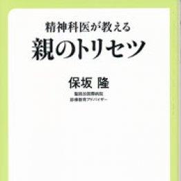 """話題の""""トリセツ本""""特集"""