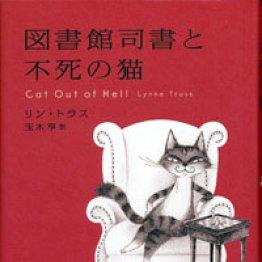 「図書館司書と不死の猫」リン・トラス著、玉木亨訳