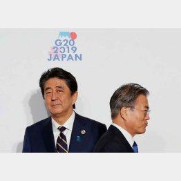 戦後最悪といわれる日韓関係…(左から、安倍首相と文在寅韓国大統領)/(C)ロイター