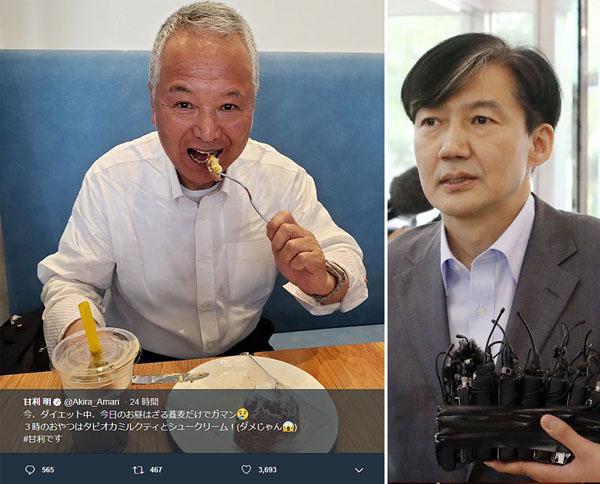 若者に媚び(甘利明自民党選対委員長のツイッターから)、右は韓国法相に就任した曺国氏(C)聯合=共同
