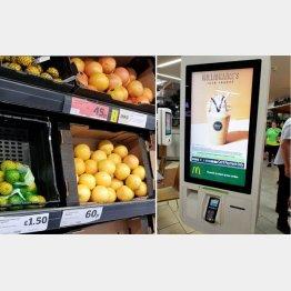 英国のスーパーマーケット(左)とマクドナルドのタッチパネル(C)日刊ゲンダイ