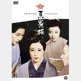 「女系家族」DVD 2800円(税抜き)発売・販売:KADOKAWA