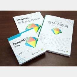 特別版には「検査結果報告書」と「遺伝子辞典」も付いている(C)日刊ゲンダイ