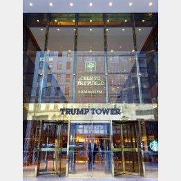 ニューヨークにあるトランプタワー(C)日刊ゲンダイ
